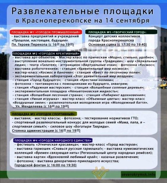 Программа праздничных мероприятий в Красноперекопске